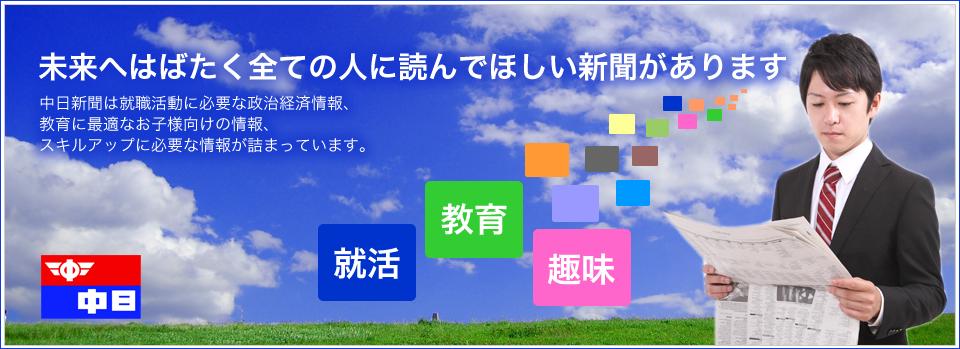 名古屋市西区の新聞屋さん|中日新聞、中日スポーツ、中日こどもウイークリーの販売・配達